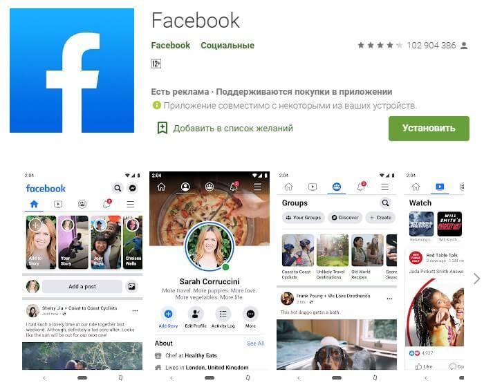Facebook моя страница - вход в социальную сеть