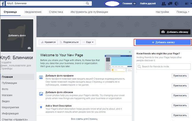 как создать страницу для бизнеса в фейсбуке